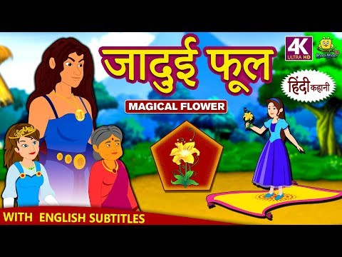 जादुई फूल - Hindi Kahaniya for Kids | Stories for Kids | Moral Stories for Kids | Koo Koo TV Hindi thumbnail