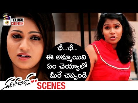 Criminal Minded Girl Plays with a Boy | Ee Rojullo Telugu Movie Scenes | Reshma Rathore | Srinivas