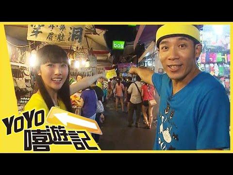 台北夜市爭霸PK!香蕉 草莓 YOYO嘻遊記 S10 第1集
