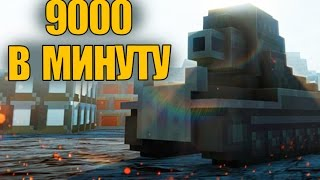 9000 УРОНА В МИНУТУ | САМЫЙ МОЩНЫЙ ТАНК В ИГРЕ
