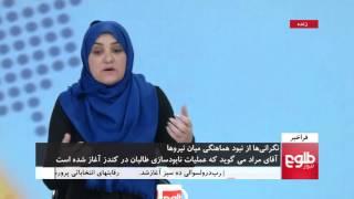 FARAKHABAR: Soldiers' Remarks On Kunduz Battle Discussed