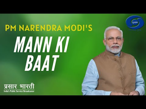 PM Narendra Modi's 'Mann Ki Baat' ¦ 27th May 2018