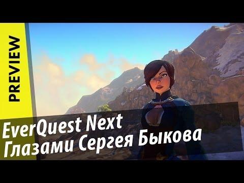 Обзор EverQuest Next глазами Сергея Быкова. via MMORPG.su