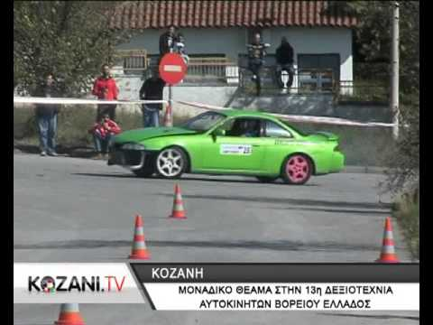 Μοναδικό θέαμα στη 13η Δεξιοτεχνία Αυτοκινήτων Β. Ελλάδος