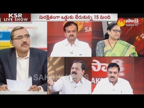 KSR Live Show: గోదావరిలో మరో లాంచీ ప్రమాదం.. - 16th May 2018
