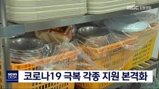 코로나19 극복 각종 지원 본격화