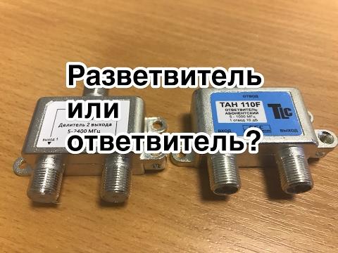 Разветвитель для тв кабеля какой выбрать