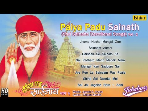 Paiya Padu Sainath - Audio Jukebox (Shri Saibaba Hindi Devotional...