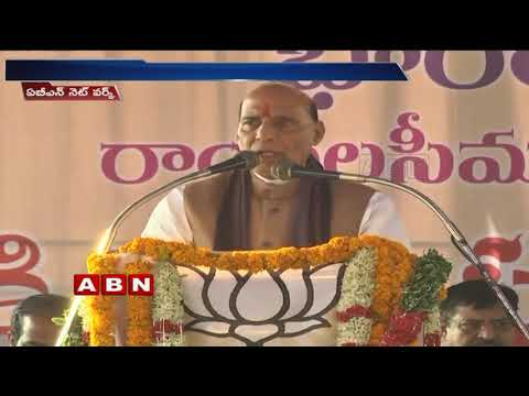 We will special treatment to AP : Rajnath Singh | Rajnath AP tour | ABN Telugu