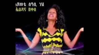 Eldana Kebede - YeHiwote Seali Neh