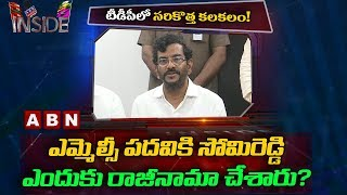 Reasons Behind Somireddy Chandramohan Reddy Resigned to His MLC Post | Inside
