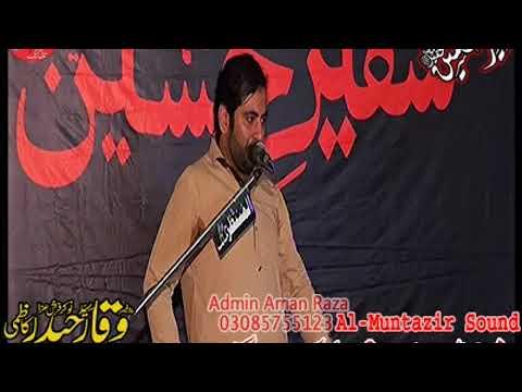 Zakir imran Abbas Qumi 17 August 2018  Nakka Kahoot