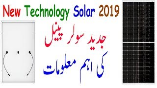 Solar panels New Technology in Pakistan: Solar Sigma Mr Nisar A Latif With A2Z Solar Mudassar Rahman