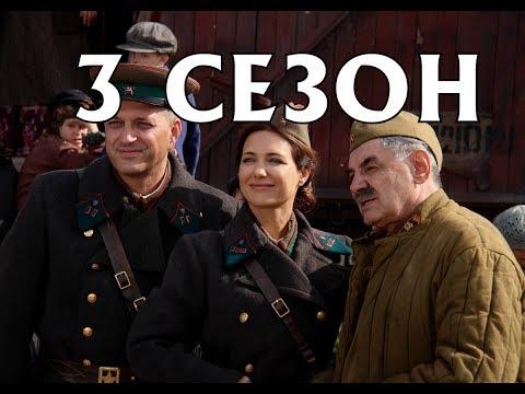 По законам военного времени 3 сезон. Анонс на русском языке и дата выхода