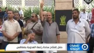 حفل افتتاح ساحة رابعة العدوية بصفاقص تونس