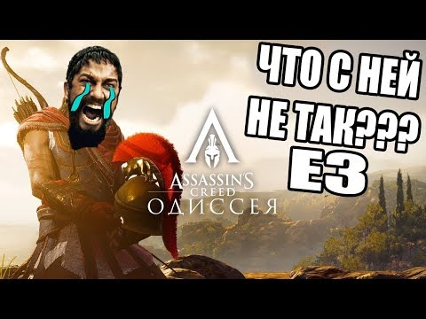 Assassin's Creed Odyssey - Скатилась?