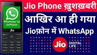 Jio Phone Whatsapp App Official Update   Jio Phone Me Whatsapp Kaise Chalaye