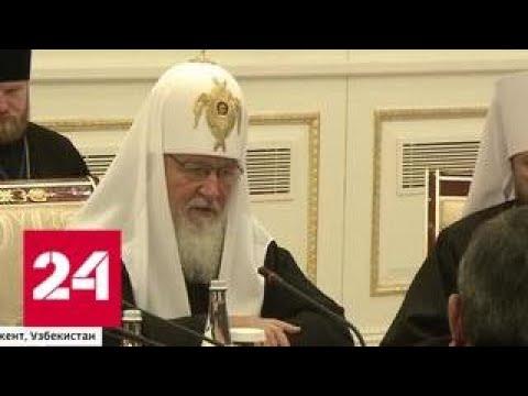 Ташкент встречает патриарха Кирилла - Россия 24