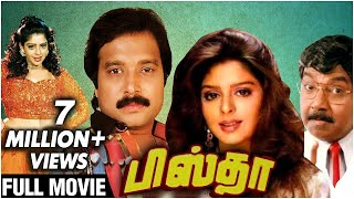 Business Man - Pistha - Karthik, Nagma - Super Hit Tamil Movie