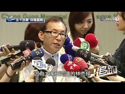 熱線追蹤-20141020 堂人間 緬懷俠醫