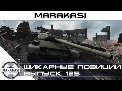 Шикарные позиции World Of Tanks - промзона, лучшие позиции Wot (125)