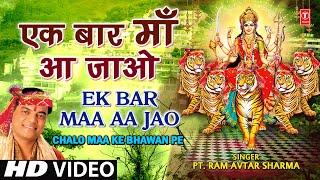 download lagu Ek Bar Maa Aajao By Ram Avtar Sharma Full gratis