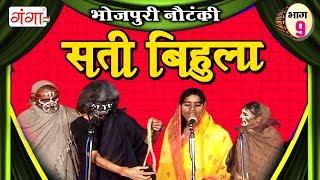 सती बिहुला (भाग-9) | Bhojpuri Nautanki | Nautanki Nach Programme
