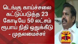 Rs 23.5 Crore has been alloted to control Dengue - Tamil Nadu CM