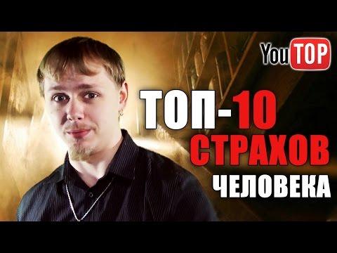 ТОП-10 СТРАХОВ И ФОБИЙ ЧЕЛОВЕКА [YouTOP]