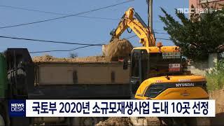 국토부 2020년 소규모재생사업 도내 10곳 선정