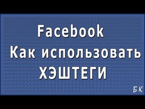 Как использовать хештэги на Фейсбук