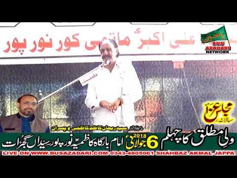 Majlis Aza 6 July 2018 Noor Pur Syedan Gujrat 4