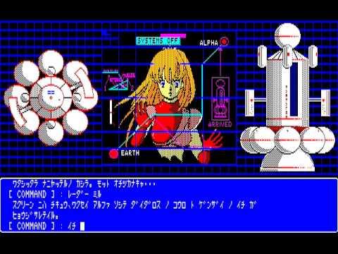 PC88版アルファ後編