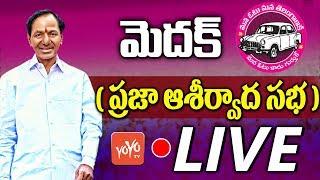 KCR LIVE | TRS Praja Ashirvada Sabha - Medak | Telangana News | Election 2018 | YOYOTV Channel