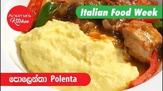 පොලෙන්තා - Episode 566 - Polenta - Anoma's Kitchen