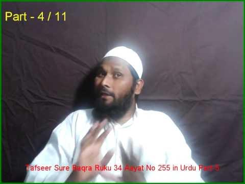 Ayatul Kursi   Allahu La Ilal Illa Hu ki Tashreeh Part 4