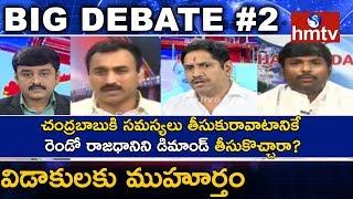 చంద్రబాబుకి సమస్యలు తీసుకురావాటానికే రెండో రాజధానిని డిమాండ్ తీసుకొచ్చారా? | TDP-BJP #2 | hmtv News