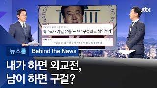 """[비하인드 뉴스] 한국당 """"구걸 외교"""" 공세…강효상 편집국장 시절엔?"""