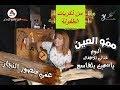 كليب عمي منصور النجار لياسمين بلقاسم بحلة جديدة 2018 Clip A3mi Mansour Nadjar YASMINE BELKACEM mp3