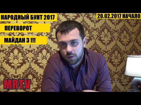 МАЙДАН 3 ИЛИ НАРОДНЫЙ БУНТ 20 ФЕВРАЛЯ 2017 НАЧАЛО  (НАЖДАК ДУЛЬСКИЙ ,Сергей Разумовский)