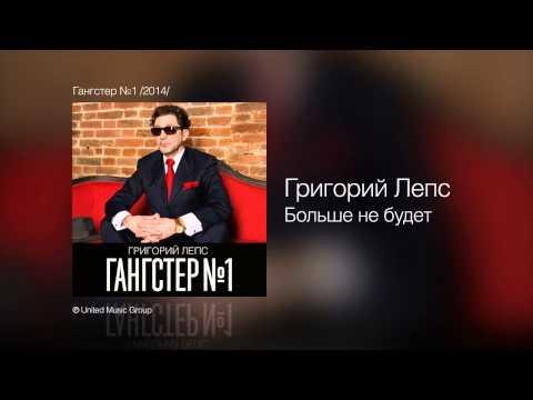 Григорий Лепс -  Больше не будет  (Гангстер №1)