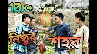 নিষ্ঠূর শহর । Nishthur Shohor । Bangla Action short  Film 2018 । Mainul The Supper। THE BOYS GANG