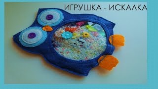 Развивающая игрушка - искалка из фетра своими руками. Пошив игрушки из фетра.felt toys hand made