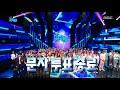 [HOT] [쇼음악중심]7월 1주차 1위 ' 블랙핑크 - 뚜두뚜두(BLACKPINK  - DDU-DU DDU-DU)'Show Music Core 20180707
