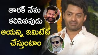 Kalyan Ram About  NTR and Super Star Rajini Kanth  #MLA #KalyanRamAboutNTR