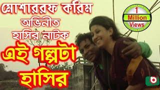 Bangla Comedy Natok | Ei Golpota Hasir | Mosharraf Karim, Nafiza, Shoyel Khan, Chobi