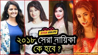 ২০১৮ সেরা নায়িকা হবে কে ? Dhalywood Top Actress in 2018 Mahiya Mahi | Bubly | Porimoni | Bubby | Mim