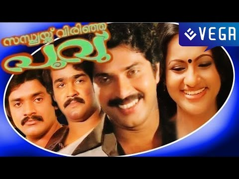 Sandhyakku Virinja Poovu : Malayalam Feature Film : Mammootty : Seema : Mohanlal