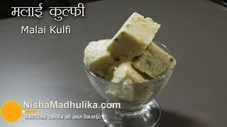 Malai Kulfi Recipe -  How to make Malai Kulfi