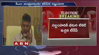 Sabbam Hari Meets AP CM Chandrababu Over Bheemili Ticket Issue
